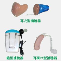 写真1:各種補聴器