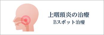 上咽頭炎の治療(Bスポット治療)